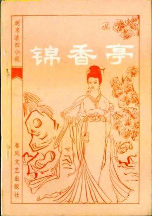锦香亭 - kindle178