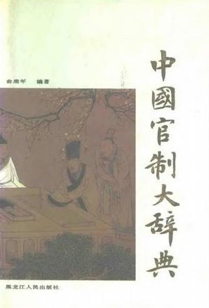 中国官制大辞典(上下)