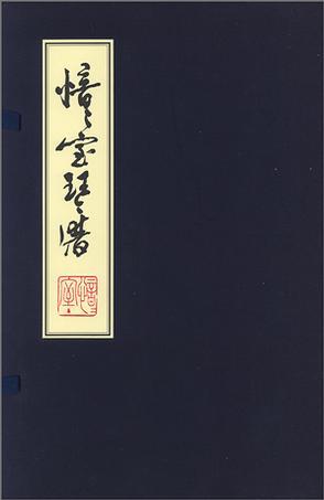 愔愔室琴譜