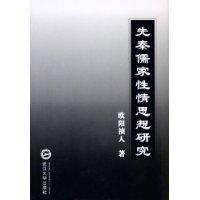 先秦儒家性情思想研究