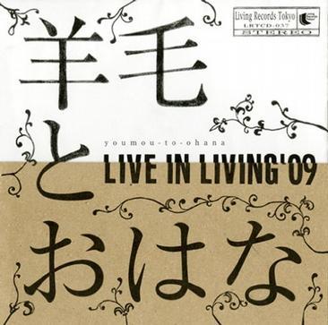 羊毛とおはな - LIVE IN LIVING'09