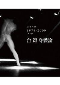 台灣身體論:王墨林評論集 1979-2009(第一卷)