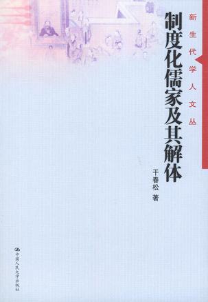 制度化儒家及其解体