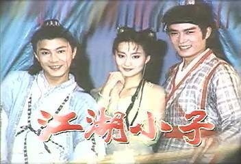 江湖小子(1997)