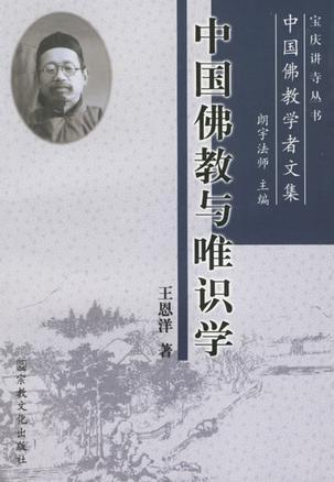 中国佛教与唯识学