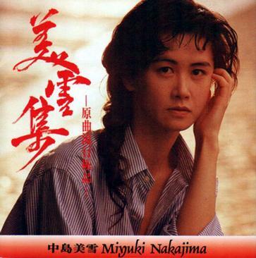 中岛美雪(Miyuki Nakajima) - 美雪集-原曲流行极品