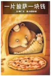 一片披薩一塊錢