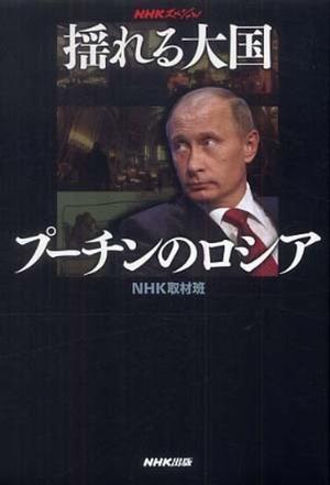 动荡的大国 普京的俄罗斯