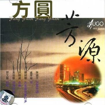 Hugo香港作曲家室乐作品:方圆芳源