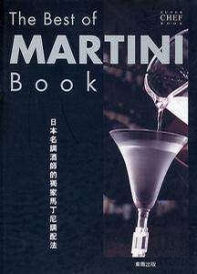 BEST OF MARTINI BOOK