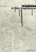 希腊罗马名人传(全三册)