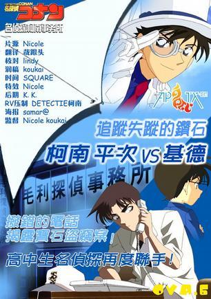 名侦探柯南OVA6:追踪失踪的钻石,柯南、平次VS基德在线观看