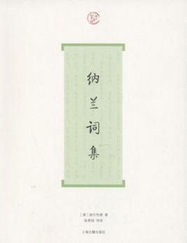 纳兰词集(词系列)