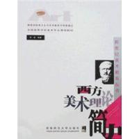 《西方美術理論簡史》txt,chm,pdf,epub,mobi電子書下載