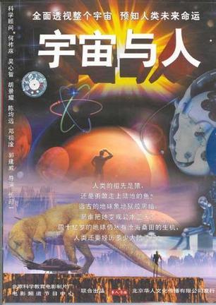宇宙与人(DVD)