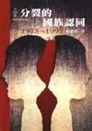 分裂的國族認同1975-1997<歷史與文化7 >