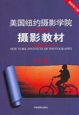 美国纽约摄影学院摄影教材(图文版)