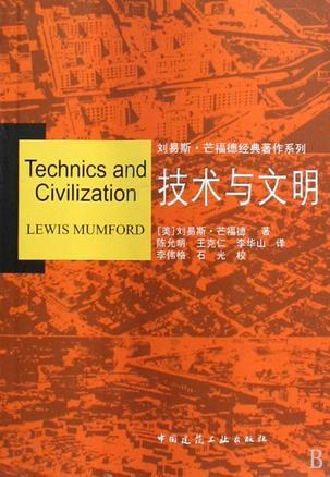 Book Cover: 技术与文明