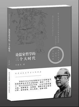 論儒家哲學的三個大時代