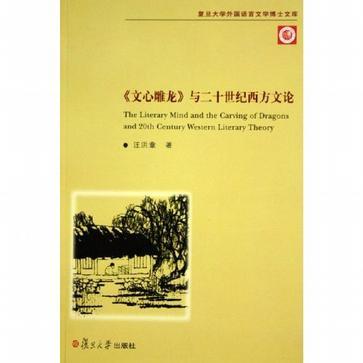 《文心雕龙》与二十世纪西方文论