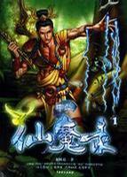中华仙魔录(共2册)