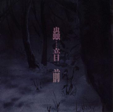 増田俊郎 - 蟲師 オリジナル・サウンドトラック 蟲音 前