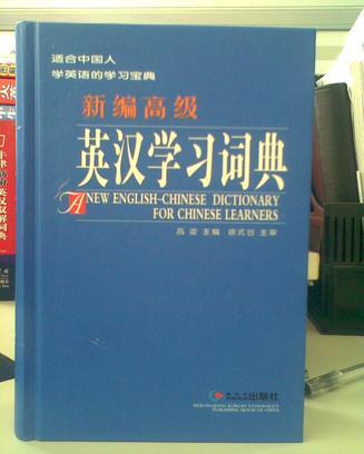 新编高级英汉学习词典