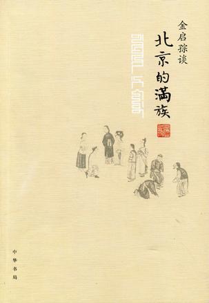 金启孮谈北京的满族