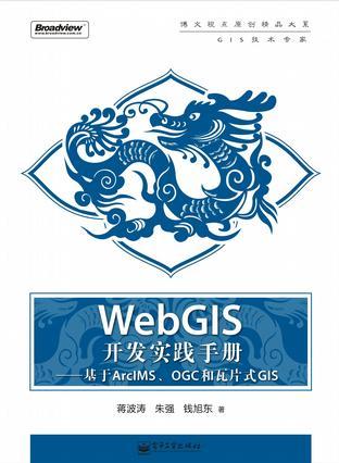 WebGIS开发实践手册