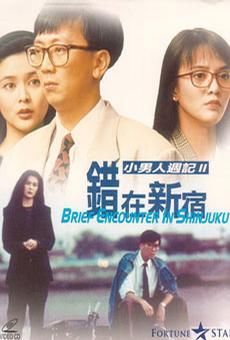 小男人周记2错在新宿.1990