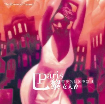 浪漫的法国香颂 巴黎女人香(CD)