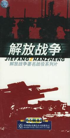 解放战争解放战争著名战役系列片16片装VCD(VCD)