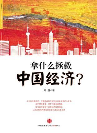 拿什么拯救中国经济?