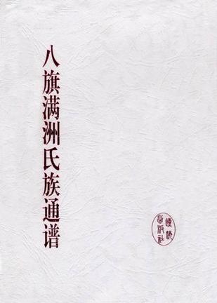 八旗满洲氏族通谱
