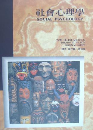 社會心理學 (精)