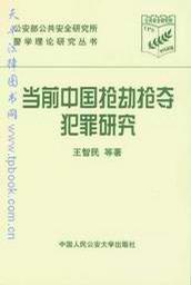 当前中国抢劫抢夺犯罪研究