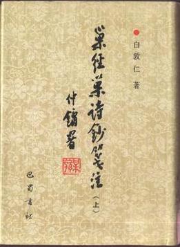巢经巢诗钞笺注(上下)