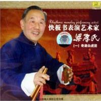快板书表演艺术家梁厚民1:奇袭白虎团