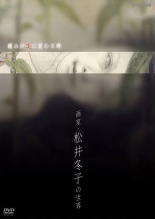 痛みが美に変わる時~画家・松井冬子の世界~