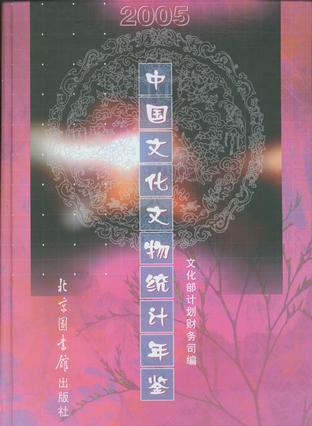中国文化文物统计年鉴。2005