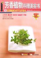 芳香植物料理美容書