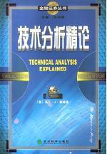 技术分析精论
