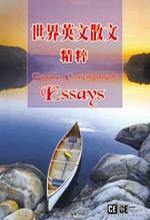 世界英文散文精粹(带) (精装)