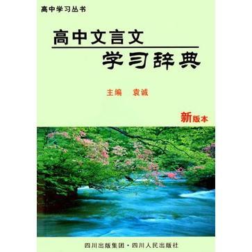 高中文言文学习辞典 (精装)