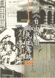 《自由中国》与民主宪政