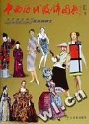 中西历代服饰图典