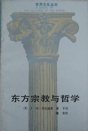 东方宗教与哲学