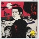 三上寛... - 三上寛ベスト・アルバム
