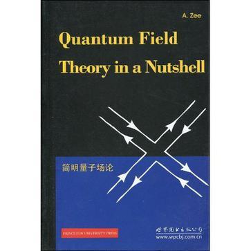 简明量子场论
