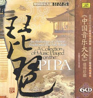 未知艺术家 - 中国音乐大全·琵琶卷 (6CDs)